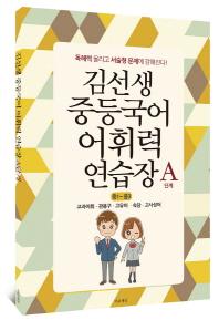 김선생 중등 국어 어휘력 연습장 A단계(중1-중3)