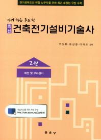 최신 건축전기설비기술사. 2