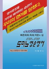 STEP by STEP 도미노 영순영어 Vol. 2: 일반동사 기본시제 편