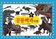 어린이 첫 공룡백과사전