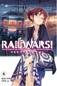 Rail Wars!(레일 워즈): 일본국유철도공안대. 5