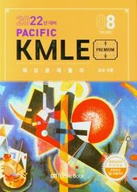 Pacific KMLE 예상문제풀이 Vol.8(2022): 외과각론