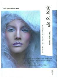 눈의 여왕(미니북)