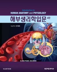 해부생리학입문