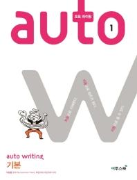 오토 라이팅(auto writing). 1: 기본