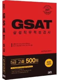 GSAT 삼성직무적성검사 5급 고졸 500제(2021)