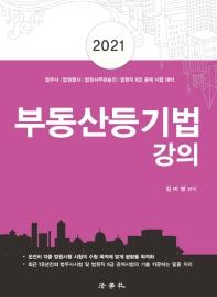 부동산등기법 강의(2021)