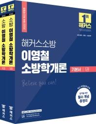 2022 해커스 소방공무원 이영철 소방학개론 기본서 세트