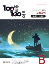 100발 100중 고등 국어 B 기출문제집(미래엔 신유식)(2020)