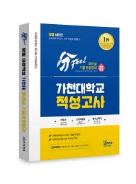 분필 가천대학교 적성고사(2019)