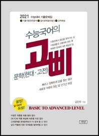 수능국어의 고삐 고등 문학(현대 고전) 기출문제집(2020)(2021 수능대비)