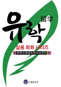 드림중국어 실용 회화 시리즈: 유학 중국어