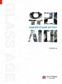 유리시대: 세상을 변화시킨 놀라운 유리 이야기