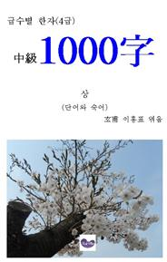 """[급수별 한자(4급) """"中級1000字"""" 상]"""