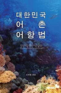 대한민국 어촌ㆍ어항법 : 교양 법령집 시리즈