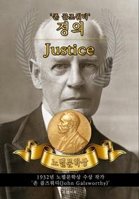 정의 - Justice(노벨문학상 작품 시리즈: 영문판)