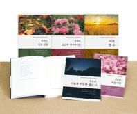 한국 현대문학 대표 시인 필사노트 시리즈 세트