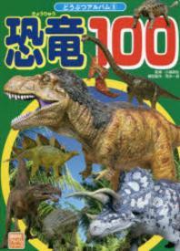 恐龍100