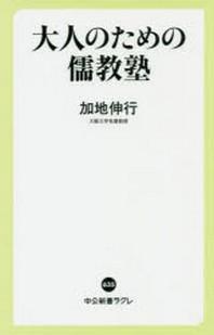 大人のための儒敎塾