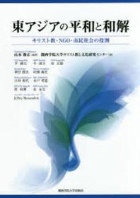 東アジアの平和と和解 キリスト敎.NGO.市民社會の役割