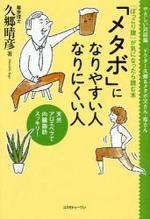 「メタボ」になりやすい人なりにくい人 やさしい對話編ドクタ―久鄕&メタボ父さん.母さん 「ぽっこり腹」が氣になったら讀む本 天然アロエベラで內臟脂肪スッキリ!