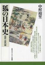 狐の日本史 近世.近代篇