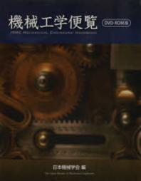 機械工學便覽 DVD-ROM版