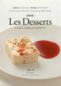 "LES DESSERTS レストラン,ビストロ,カフェのデザ-ト 心燃ゆるキュイズィニエに.""時を超えたイマジナスィオン"""
