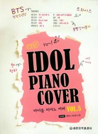 느낌있는 아이돌 피아노 커버. 5