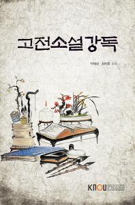 고전소설강독(1학기, 워크북포함)