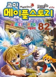 코믹 메이플 스토리 오프라인 RPG. 82