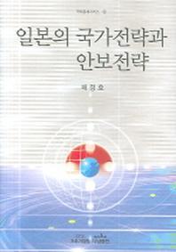 일본의 국가전략과 안보전략