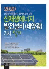 신재생에너지발전설비(태양광)기사 필기(2020)