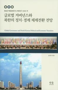 글로벌 거버넌스와 북한의 정치 경제 체제전환 전망