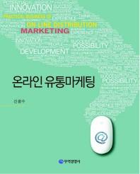 온라인 유통마케팅