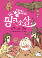 벨라와 핑크소상: 마법의 소원상자