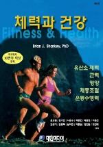 체력과 건강(제5판)-유산소체력 근력 영양 체중조절 운동수행력