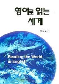 영어로 읽는 세계