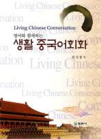 영어와 함께하는 생활 중국어회화