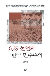 6.29 선언과 한국 민주주의
