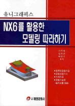 NX6를 활용한 모델링 따라하기: 유니그래픽스