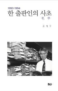 한 출판인의 사초(1993-1994)