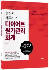 현진환 세무사의 다이어트 원가관리 회계(2019)