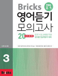 Bricks 중학 영어듣기 모의고사 20. 3