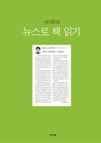 뉴스로 책 읽기. 1