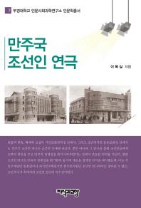 만주국 조선인 연극