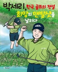 박세리, 한국 골프의 전설 희망의 맨발 샷을 날리다