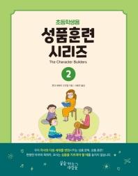 성품훈련 시리즈. 2(초등학생용)
