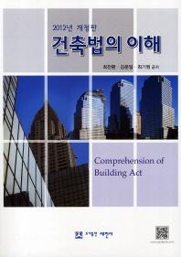 건축법의 이해(2012)