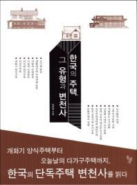한국의 주택 그 유형과 변천사
